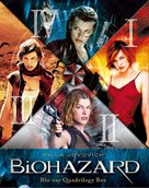 Resident Evil - Japanese Blu-Ray movie cover (xs thumbnail)