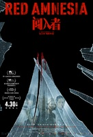 Chuang ru zhe - Chinese Movie Poster (xs thumbnail)