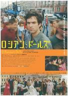 Les poupées russes - Japanese Movie Poster (xs thumbnail)