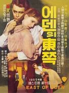 East of Eden - South Korean Movie Poster (xs thumbnail)
