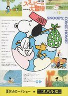 Snoopy Come Home - Japanese Movie Poster (xs thumbnail)