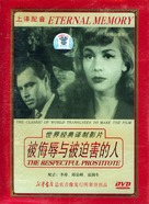 La putain respectueuse - Chinese Movie Cover (xs thumbnail)