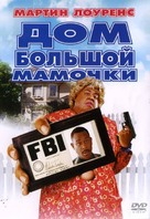 Big Momma's House - Russian Movie Poster (xs thumbnail)