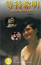 Dang doi lai ming - Hong Kong VHS cover (xs thumbnail)