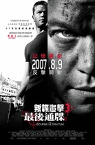 The Bourne Ultimatum - Hong Kong Movie Poster (xs thumbnail)