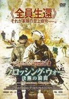 Zwischen Welten - Japanese Movie Cover (xs thumbnail)