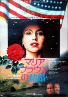Die ehe der Maria Braun - Japanese Movie Poster (xs thumbnail)