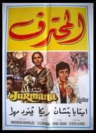 Jurmana - Egyptian Movie Poster (xs thumbnail)