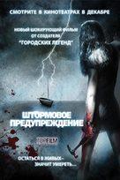 Storm Warning - Russian Movie Poster (xs thumbnail)