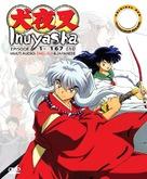"""Inuyasha"" - British Movie Cover (xs thumbnail)"