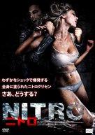 Sudor frío - Japanese Movie Cover (xs thumbnail)