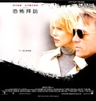 The Invasion - Taiwanese Movie Poster (xs thumbnail)