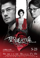 Christmas Rose - Taiwanese Movie Poster (xs thumbnail)