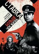 """""""Stawka wieksza niz zycie"""" - Russian Movie Cover (xs thumbnail)"""