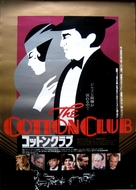 The Cotton Club - Japanese Movie Poster (xs thumbnail)