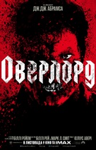 Overlord - Ukrainian Movie Poster (xs thumbnail)
