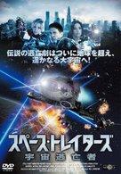 Starship: Rising - Japanese Movie Cover (xs thumbnail)