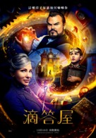 The House with a Clock in its Walls - Taiwanese Movie Poster (xs thumbnail)