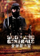 Gods and Generals - Japanese poster (xs thumbnail)