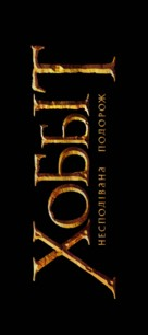 The Hobbit: An Unexpected Journey - Ukrainian Logo (xs thumbnail)