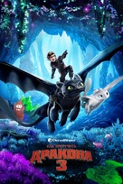 How to Train Your Dragon: The Hidden World - Russian Movie Cover (xs thumbnail)