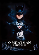 Batman Returns - Greek Movie Poster (xs thumbnail)