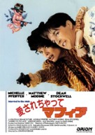 Married to the Mob - Japanese Movie Cover (xs thumbnail)