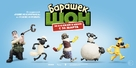 Shaun the Sheep - Russian Movie Poster (xs thumbnail)