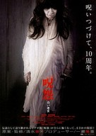 Ju-on: Kuroi shôjo - Japanese Movie Poster (xs thumbnail)