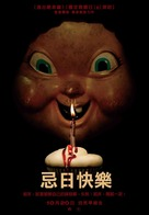 Happy Death Day - Chinese Movie Poster (xs thumbnail)