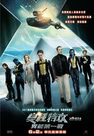 X-Men: First Class - Hong Kong Movie Poster (xs thumbnail)