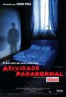 Paranômaru akutibiti: Dai-2-shô - Tokyo Night - Brazilian Movie Poster (xs thumbnail)