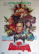 Escape to Athena - Thai Movie Poster (xs thumbnail)