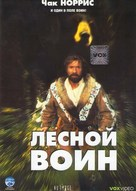 Forest Warrior - Russian DVD cover (xs thumbnail)
