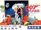 Diamonds Are Forever - Japanese Movie Poster (xs thumbnail)