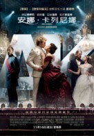 Anna Karenina - Taiwanese Movie Poster (xs thumbnail)