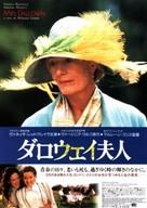 Mrs. Dalloway - Japanese poster (xs thumbnail)