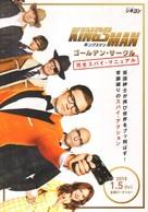 Kingsman: The Golden Circle - Japanese Movie Poster (xs thumbnail)