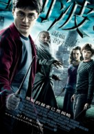 Harry Potter and the Half-Blood Prince - Taiwanese Movie Poster (xs thumbnail)