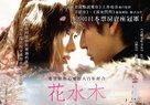 Hanamizuki - Hong Kong Movie Poster (xs thumbnail)