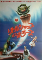 Little Shop of Horrors - Japanese Movie Poster (xs thumbnail)