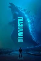 Godzilla: King of the Monsters - Ukrainian Movie Poster (xs thumbnail)