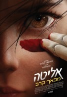 Alita: Battle Angel - Israeli Movie Poster (xs thumbnail)