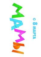 Mamy - Russian Logo (xs thumbnail)