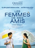 Jal aljido mothamyeonseo - French Movie Poster (xs thumbnail)
