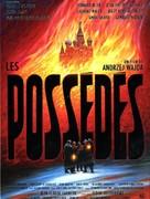 Les possédés - French Movie Poster (xs thumbnail)