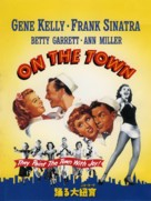 On the Town - Japanese DVD movie cover (xs thumbnail)