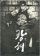 Masquerade - South Korean Movie Poster (xs thumbnail)