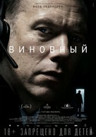Den skyldige - Russian Movie Poster (xs thumbnail)