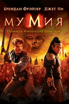 The Mummy: Tomb of the Dragon Emperor - Russian Movie Cover (xs thumbnail)